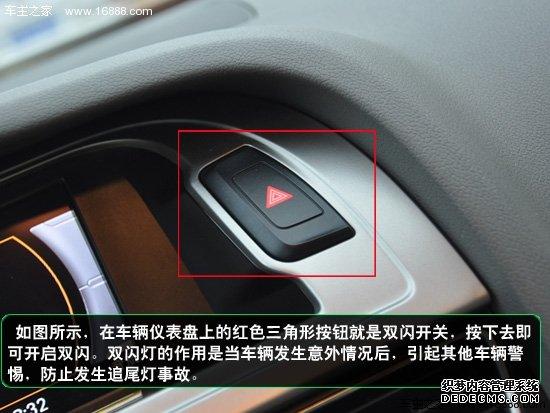 汽车车灯图解大全(五):双闪灯的运用及操作